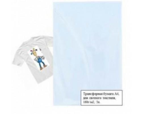 Трансферная бумага A4, для светлого текстиля, 160г/м2, 5л.