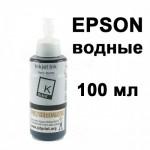 Чернила Polychromatic для Epson Black водные L800/L200/R270/P50/XP/R200/C79/C67 100мл