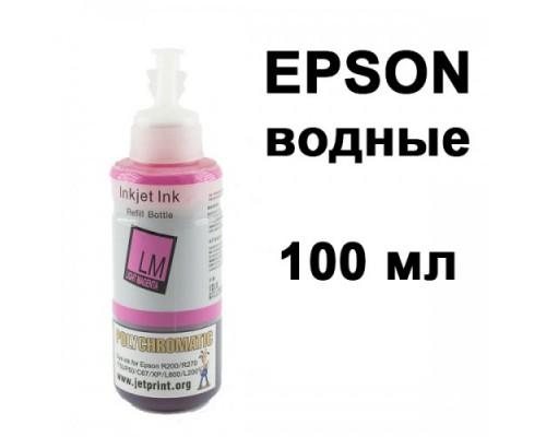 Чернила Polychromatic для Epson Light Magenta водные L800/L200/R270/P50/XP/R200/C79/C67 100мл