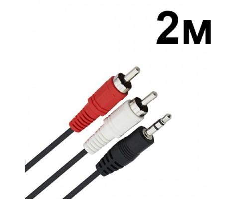 PERFEO КАБЕЛЬ Jack 3.5(M) - 2RCA(M) 2.0 м #J2003