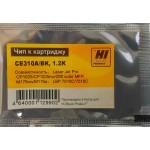 Чип (Китай) к картриджу HP CLJ CP1025/M175/M275, Bk, 1,2K